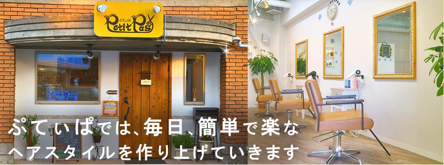 小田急相模原 相模台のヘアサロン(美容室)です。ご予約なしでもOK!キッズスペースあり